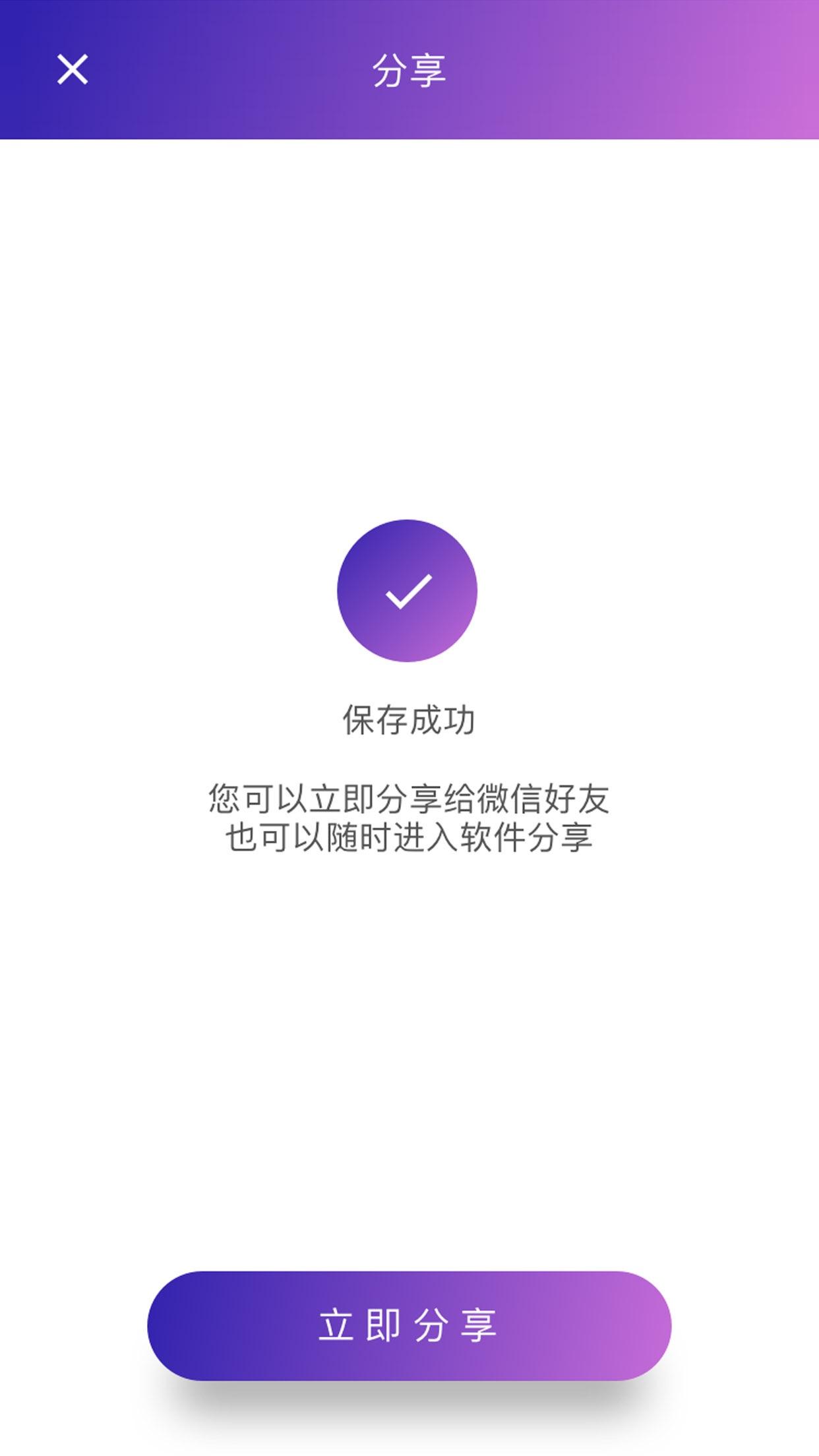 变声神器 Screenshot
