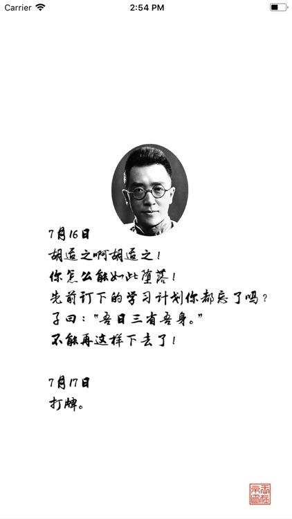 胡适文集 screenshot-0