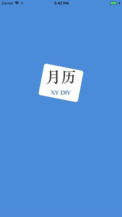 download 月历DIY apps 3