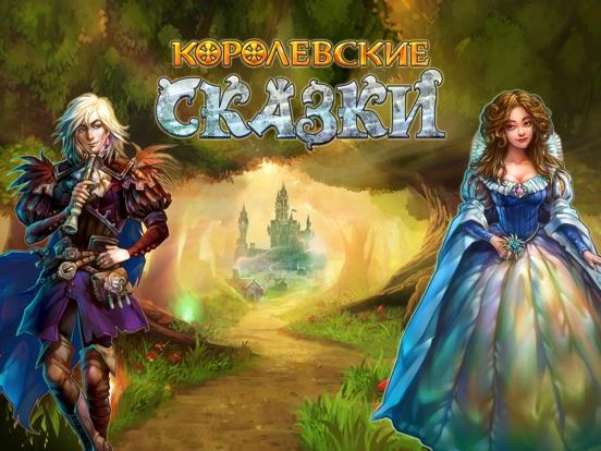 Игра Королевские сказки