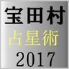 宝田村の占星術2017年版