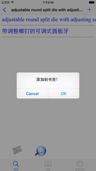 英漢.漢英船舶用語辞典のおすすめ画像2