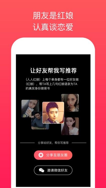 人人红娘-共享身边的单身 screenshot-3