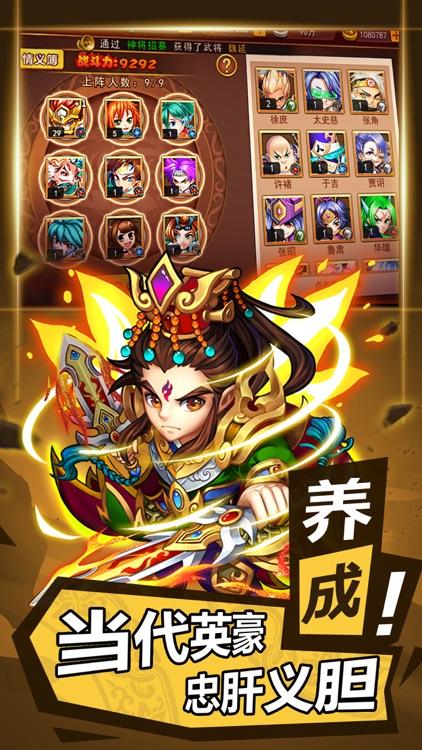乱世塔防- 三国塔防单机游戏 screenshot-3