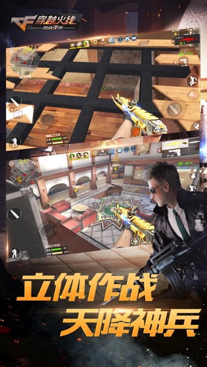 穿越火线:枪战王者 screenshot-3
