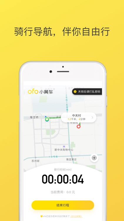 ofo共享单车-小黄车1元包月 screenshot-3