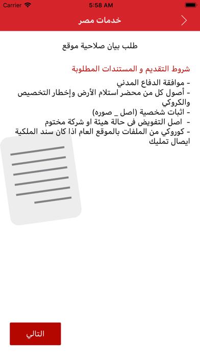 خدمات مصرلقطة شاشة5