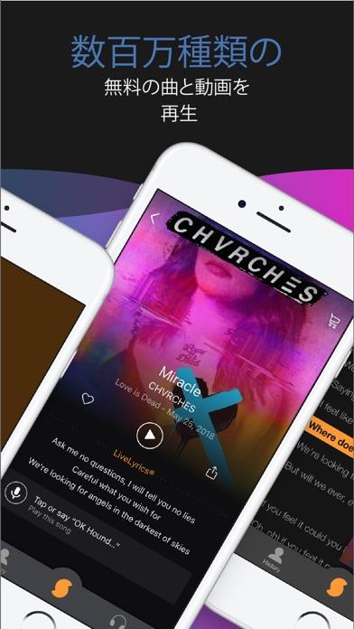 SoundHound∞ 音楽検索認識&プレイヤー screenshot1