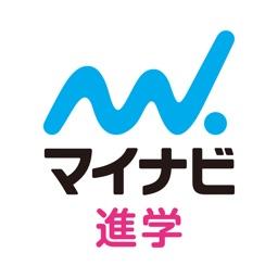 マイナビ進学 -進学情報アプリ-