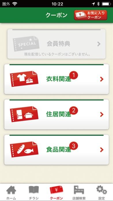 平和堂スマートフォンアプリ 〜お買物をおトクに便利に!〜紹介画像5