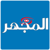 Journal Al Mijhar - المجهر