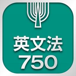 英文法750