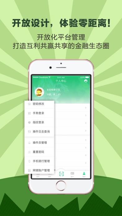 鄞州银行企业银行 Screenshot