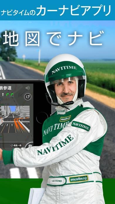 NAVITIME ドライブサポータースクリーンショット