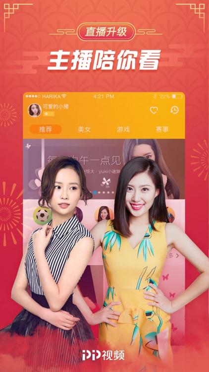 PP视频(原PPTV聚力视频)-中超全网独播 screenshot-5