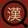 漢字拡大X - iPhoneアプリ