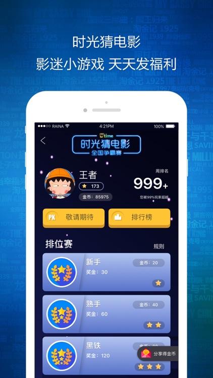 时光网-特价电影票预订平台 screenshot-3