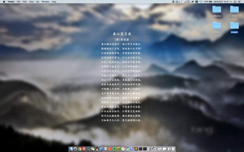 思诗 - 诗歌桌面 for Mac