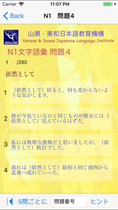 N1 文字語彙 screenshot 9