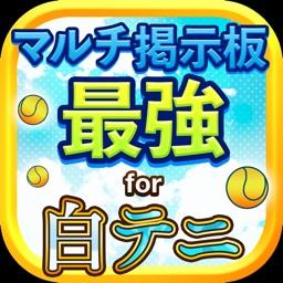 【最強】マルチ掲示板 for 白猫テニス