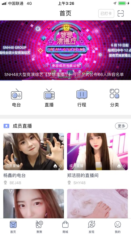 口袋48 screenshot-0