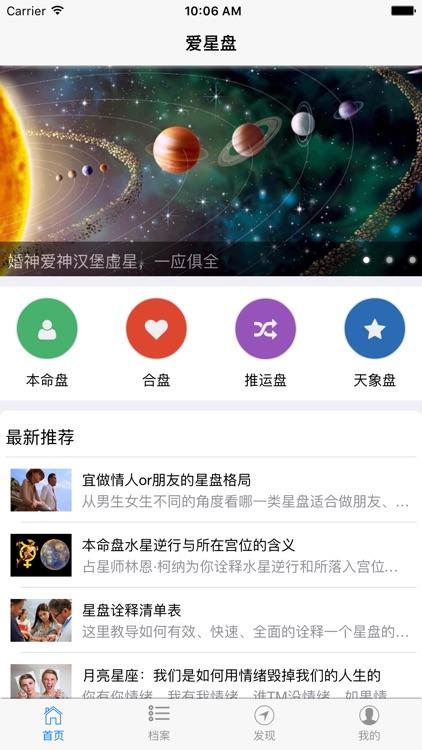 爱星盘 screenshot-0