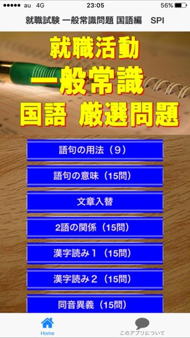 就職試験 一般常識問題 国語 SPIスクリーンショット1