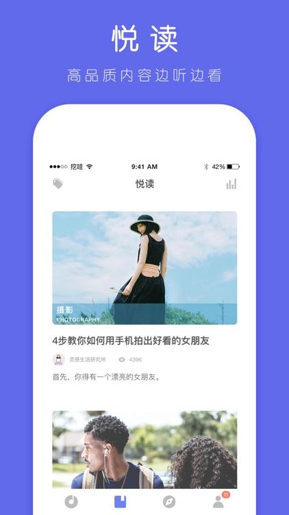 挖哇-FM音乐电台听歌播放器 screenshot-3