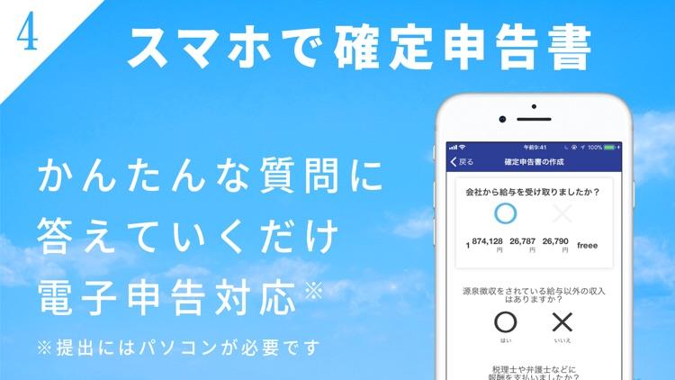 会計ソフト freee (フリー) 確定申告/青色申告に対応 screenshot-4