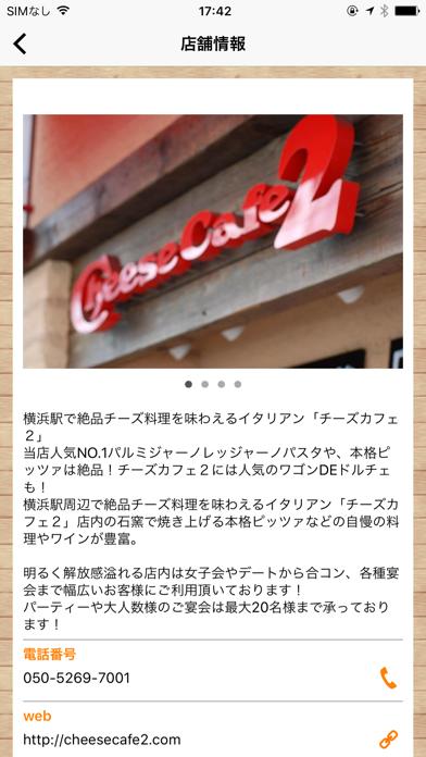チーズカフェ2 【公式アプリ】 screenshot two