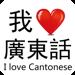 我爱广东话-粤语白话猜词游戏