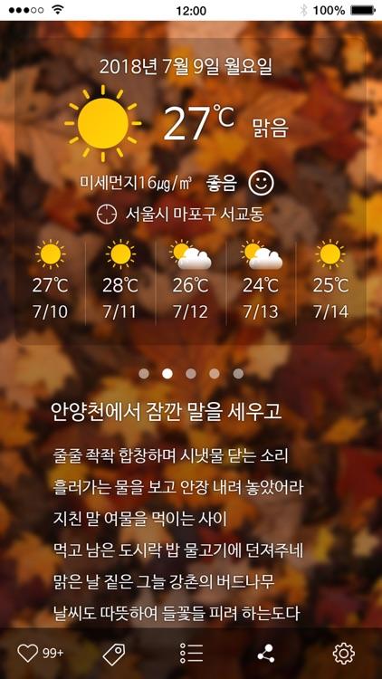 시의온도 screenshot-2