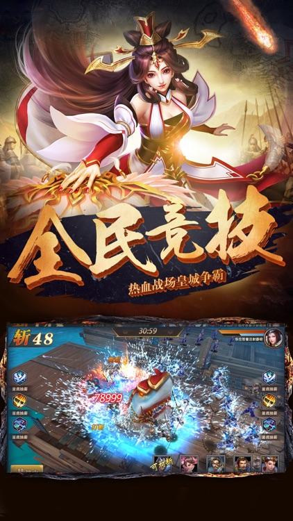 真三国赵云传奇-演义经典 screenshot-4