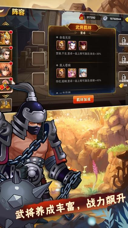 三国卡牌战将ol策略争霸手游 screenshot-3