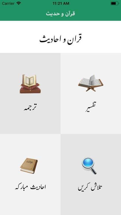 Quran And Hadees Urdu