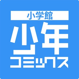 小学館少年コミックス