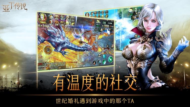 亚丁传说-魔幻冒险MMO手游 screenshot-4