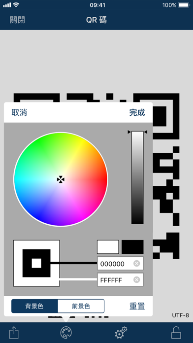 Screenshot for Qrafter Pro - QR碼 in Taiwan App Store