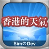 HK Weather Nowcast - iPhoneアプリ