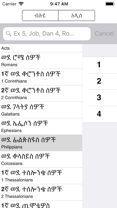 Amharic Bible with Audio by Nippt (iOS, United States) - SearchMan