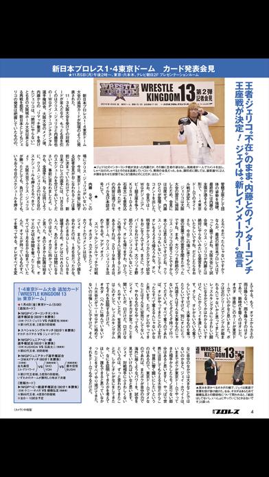 週刊プロレス ScreenShot1