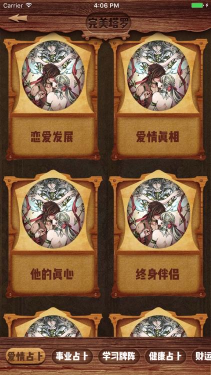 星座游戏大全-十二星座运势大全和塔罗牌占卜大师 screenshot-3