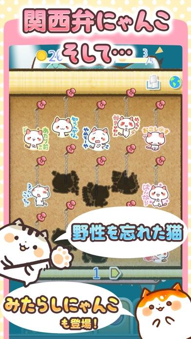 にゃんこガチャガチャ「きゃらきゃらマキアート」の猫集めゲーム紹介画像3