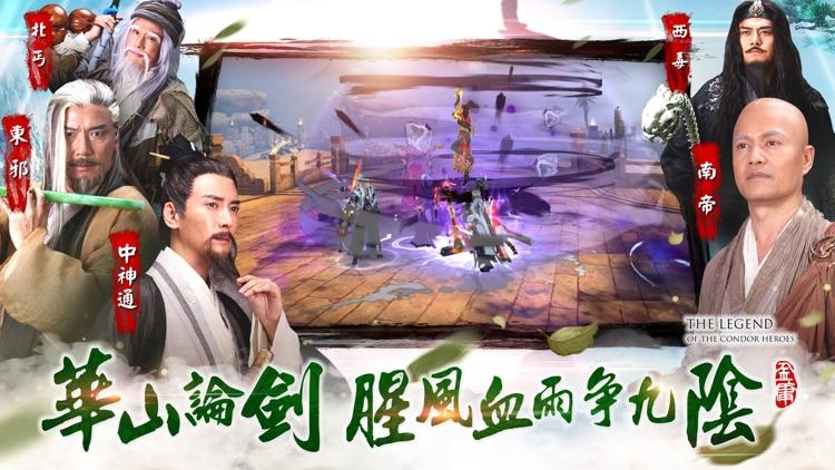射鵰英雄傳2017-金庸正版電視劇授權 screenshot-3