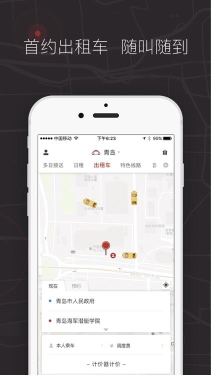 首汽约车-高品质专车出行服务 screenshot-4