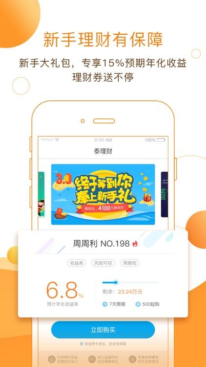 如意猫理财-15%高收益理财平台 screenshot-3