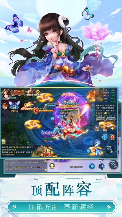 妖神修仙 - 回合制仙侠网游 screenshot-3