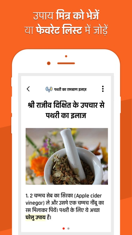 Kidney Stone Home Remedy in Hindi - Pathari Ilaaz screenshot-4