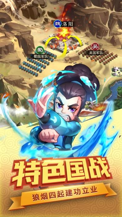 幻兽三国志-微操卡牌国战手游
