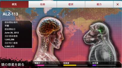 Plague Inc. -伝染病株式会社- screenshot1